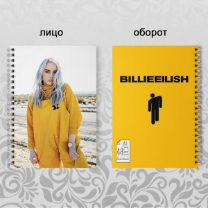 Скетчбук А5 48 л. 150 гр.м Billie Eilish 002