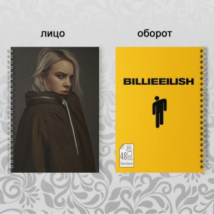 Скетчбук А5 48 л. 150 гр.м Billie Eilish 007